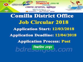 Comilla District Office Job Circular 2018