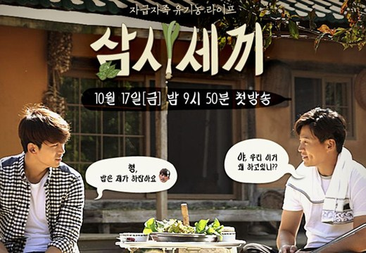 已完結韓綜節目 一日三餐 S1-S7線上看