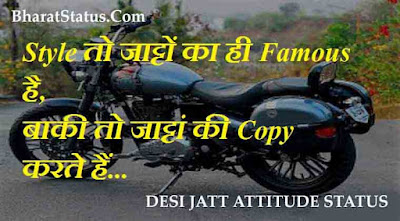 jatt attitude shayari status in hindi