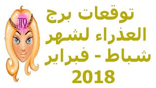 توقعات برج العذراء لشهر شباط - فبراير  2018