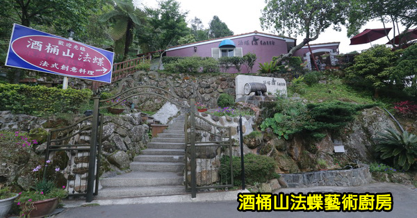 台中太平|酒桶山法蝶藝術廚房|酒桶山上最美民宿餐廳