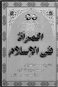 تحميل كتاب المرأة في الإسلام: في ضوء السيرة النبوية