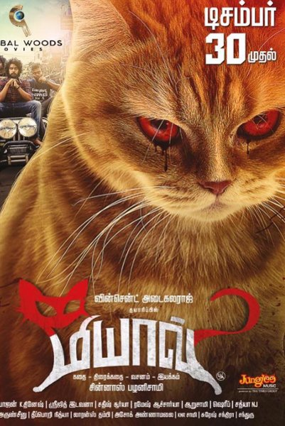 Meow (2018) Hindi Dubbed Official Trailer 720p HD Download