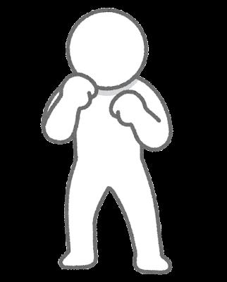 ファイティングポーズを取る人のイラスト(棒人間)
