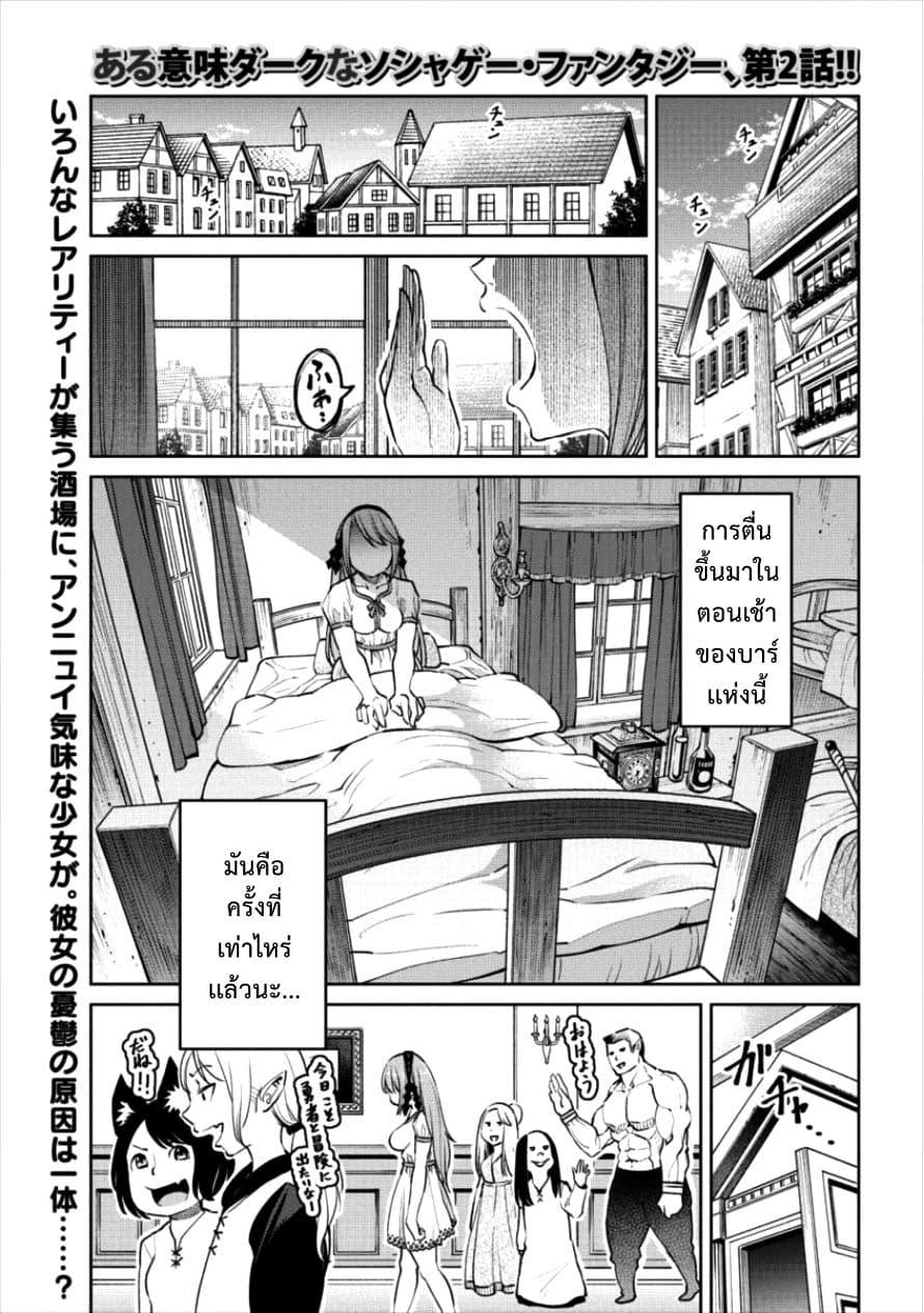 อ่านการ์ตูน Sekai ni Hitotsudake no R ตอนที่ 2 หน้าที่ 1