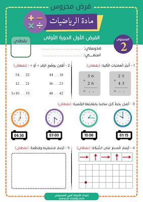 فرض الرياضيات للمستوى الثاني - المرحلة الأولى