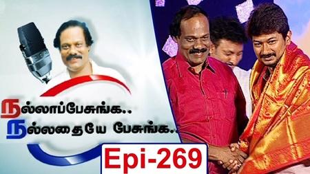 Nalla Pesunga Nalladhaye Pesunga | Tamil Debate Show | 24-06-2018