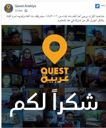توقف قناة كويست عربية Quest Arabiya HD على قمر نايل سات وعرب سات
