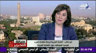 برنامج صالة التحرير حلقة الاربعاء 29-3-2017 مع عزه مصطفى