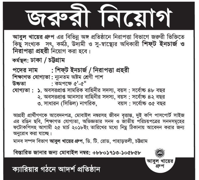 Abul Khair Group Security Guard Job Circular 2018