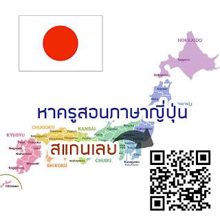 หาครูสอนภาษาญี่ปุ่น