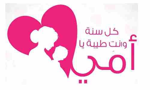 صور معايدة عيد الام Mothers-Day بوستات عيد الام