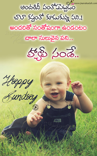 telugu sunday messages, online happy sunday quotes greetings, telugu subhodayam
