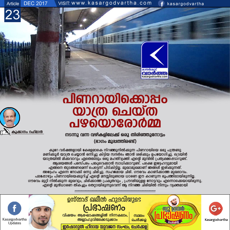 Article, Kookanam-Rahman, Railway station, Train, Pinarayi-Vijayan, Story of my foot steps part-32.