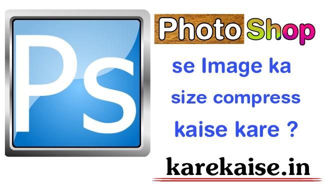 photoshop-se-image-size-kam-kaise-kare