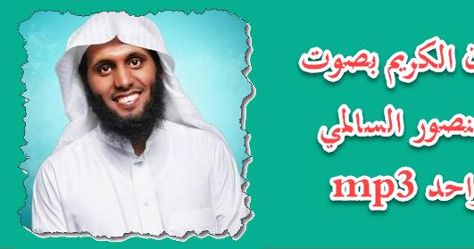 منصور السالمي المصحف كامل
