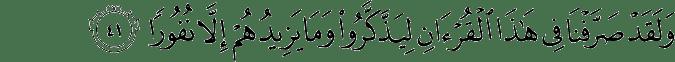 Surat Al Isra' Ayat 41