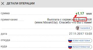 Выплата hiboard - русские буксы