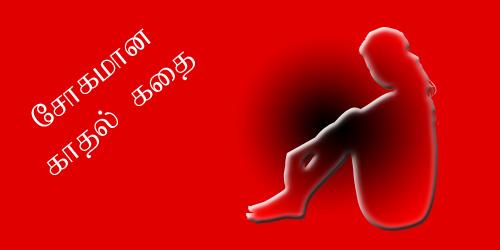சோகமான காதல் கதை