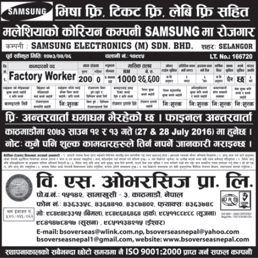 Free Visa, Free Ticket, Jobs For Nepali In SAMSUNG COMPANY, Malaysia Salary -Rs.26,000/