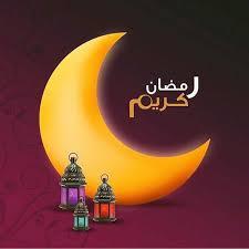 صور وحالات واتساب رمضان كريم 2018