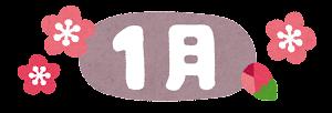 1月のタイトル文字