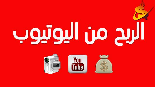 كل ما يجب معرفته عن الربح من اليوتوب