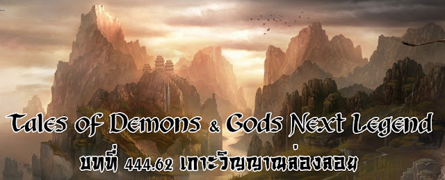 http://readtdg2.blogspot.com/2016/12/tales-of-demons-gods-next-legend-44462.html