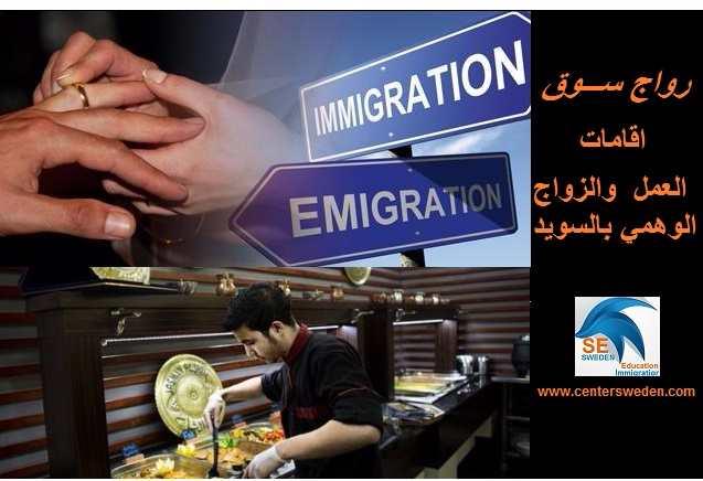 fb7b87275ba9d انتشار ظاهرة بيع اقامات العمل والزواج من اجل الاقامة بالسويد ...