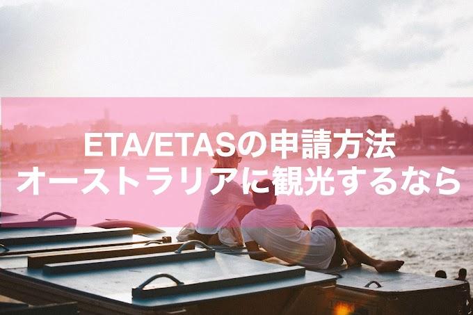 超簡単!オーストラリアで観光のビザ、ETAの申請方法!