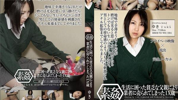 UNCENSORED Tokyo Hot HC005 東京熱 生活に困った貧乏な父親により業者に売られてしまった1X歳, AV uncensored