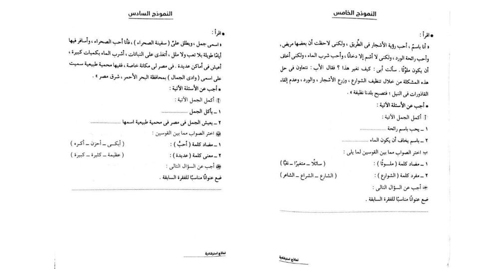 لغة عربية: نماذج القراءة المتحررة للصفين الثالث والرابع الابتدائى الترم الثاني Ra5_003