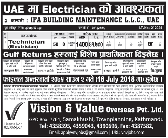 Jobs in UAE for Nepali, Salary Rs 41,790