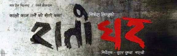 Rato Ghar (रातो घर) Nepali Movie 2015 First Look Released