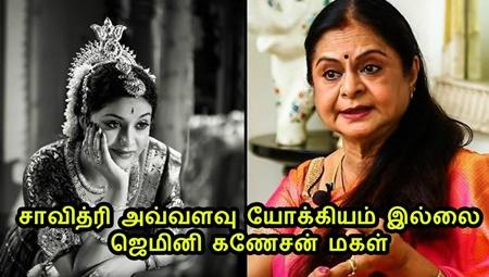 Gemini ganesan's daughter slams Savithri