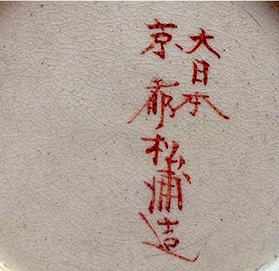 Japanese Porcelain Marks - Dai Nihon Kyoto Matsuura Zo - 大日本京都松浦造