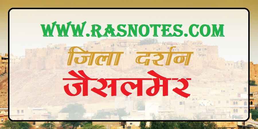rajasthan gk zila darshan jaisalmer in hindi pdf