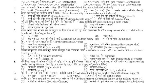 BSEB 10th Model Papers 2020 Bihar Matriculation Previous Years Question Papers Download