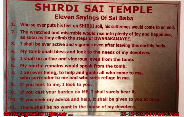 Shridi Saibaba Wordings