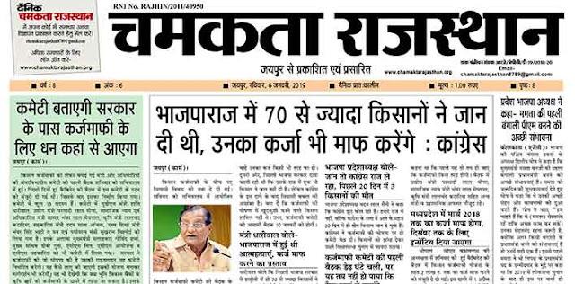 दैनिक चमकता राजस्थान 6 जनवरी 2019 ई-न्यूज़ पेपर