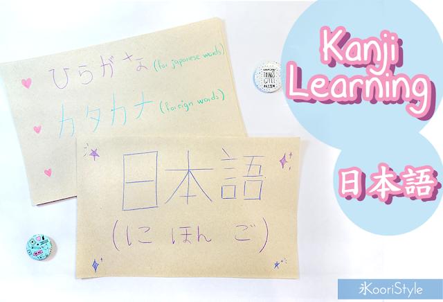 Koori Style, KooriStyle, Japanese, Japan, Japonés, Hiragana, Katakana, Kanji, Alphabet, Learn, Practice, Writing, Learning, Japón, Easy, Simple, Facil, Escribir, Escritura