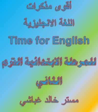 مذكرات مستر خالد غباشى فى اللغة الانجليزية Time for English  للمرحلة الابتدائية الترم الثانى
