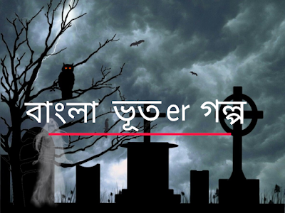 Bengali Bhuter Golpo 2018 || Horror Story In Bengali 2018