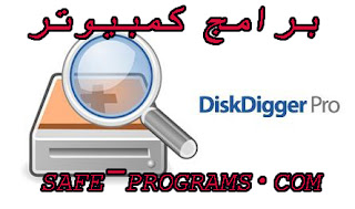 تحميل برنامج ديسك ديجر للاندرويد 2019 اخر اصدار DiskDigger