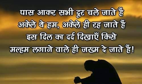 New Quotes On Love Life And Friendship In Hindi With: Sad Quotes About Love Life Friendship In Hindi