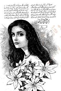 Bas ishq kiya tha by Samar Kazmi Online Reading