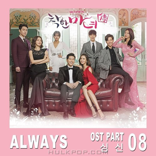SHIM SHIN – Nice Witch OST Part.8
