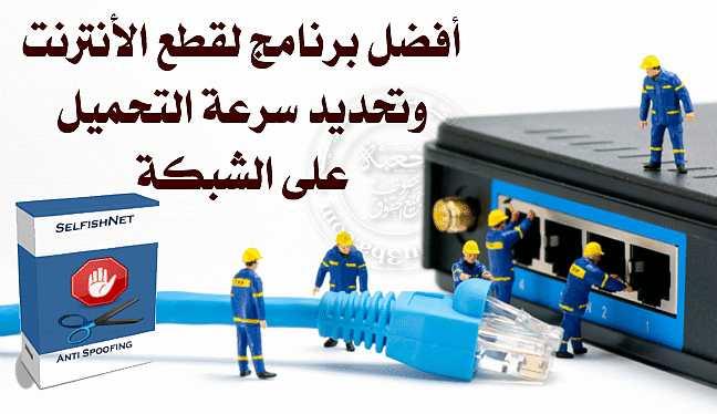 تحميل برنامج قطع النت عن المتصلين معك بالشبكة وتحديد سرعة الأنترنت مجانا