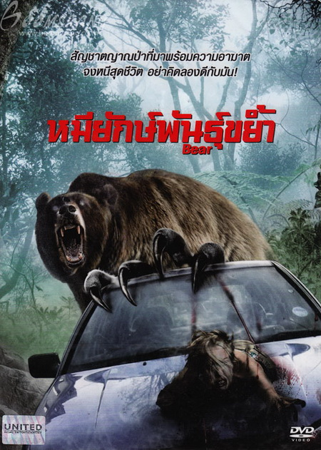 Bear (2010) หมียักษ์พันธุ์ขย้ำ