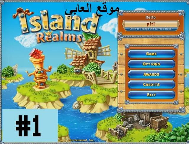 تحميل لعبة جزيرة الاحلام للكمبيوتر download island realms